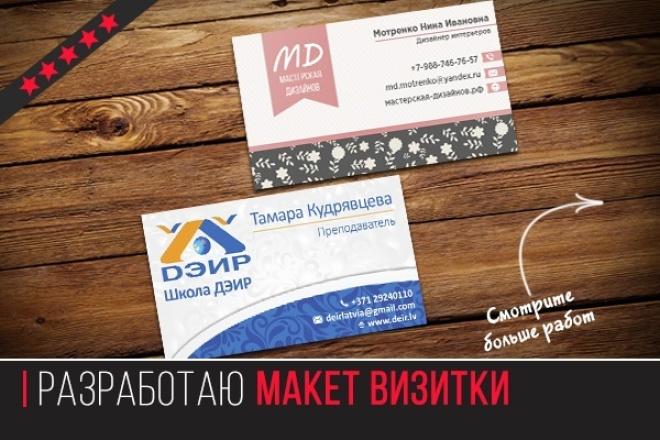 Разработаю дизайн-макет визиткиВизитки<br>Доброго времени суток! Разработаю для вас индивидуальный дизайн двусторонней визитки с учетом ваших пожеланий и соблюдением требований до печатной подготовки в программе Adobe Photoshop. При заказе у меня вы получаете : - Неограниченное количество правок - 2 Варианта дизайна визитки - Визуализацию визитки - Подготовку макета в типографию - Исходники - Шрифты которые использовались в дизайне Смотрите портфолио по ссылке ниже! http://onegineugeniy.ru/business-card/<br>