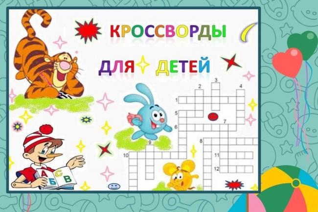 Создам  детский кроссворд 1 - kwork.ru
