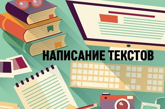 Пишу текстыСтатьи<br>Грамотные тексты Короткие сроки Тексты на любые темы Пишу длинные и короткие тексты Для работы, учебы Тексты для праздников<br>