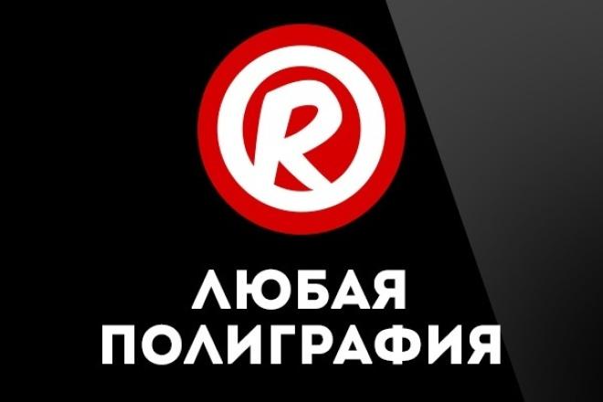 Сделаю дизайн любой полиграфии 1 - kwork.ru