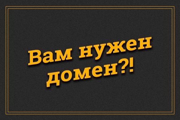 Подберу для Вас отличное доменное имя 1 - kwork.ru