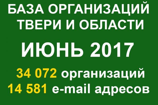 База организаций Твери и Тверской области 1 - kwork.ru