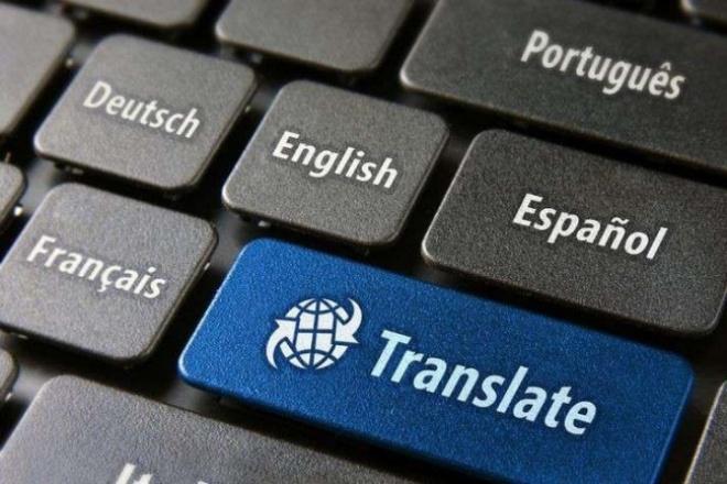 Качественно выполню литературный перевод текста ENG -RU или RU-ENGПереводы<br>Дорогие клиенты! Спасибо Вам за Ваш интерес к моим услугам. Я занимаюсь устным и письменным переводом уже более 10 лет: - вручную перевожу тексты на различную тематику с английского на русский и наоборот, - веду деловую переписку, - перевожу документы, - преподаю английский онлайн по различным направлениям, - участвую в составе международных конференций и мероприятий, - выполняю устный последовательный перевод на деловых переговорах. Выпускница Минского Государственного Лингвистического Университета и международной школы гостиничного бизнеса Les Roches в Швейцарии. Имею сертификат ielts 8.0. Если Вам необходимо перевести: - веб сайт, - презентацию, - всевозможную деловую документацию, - научные статьи - видео или аудио, - резюме, и многое многое другое, обращайтесь ко мне. Буду рада Вам помочь.<br>