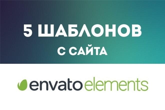 Отправлю вам любые 5 шаблонов с энвато-элементсГотовые шаблоны и картинки<br>Envato.elements.com - это более 270,000+ цифровых продуктов для создания крутого графического и веб-дизайна. За 500 рублей я отправлю вам любые 5 шаблонов с сайта - www.envato.elements.com Шаблоны продаются по лицензии GNU General Public License (GNU GPL). Категории шаблонов: - Фото (243112 +) - Графика (5965+) - Дополнения для фотошопа (экшны, стили и т.д.) (655+) - Шрифты (1338+) - Шаблоны для печатной продукции (10406+) - Шаблоны Power Point (754+) - Шаблоны сайтов HTML (1039+) - Шаблоны тем для CMS Drupal, Instapage, Joomla, Magento, Muse, OpenCart, PrestaShop, Shopify, Unbounce, Ghost, Tumblr (611+) Отправляю в течении 24х часов<br>