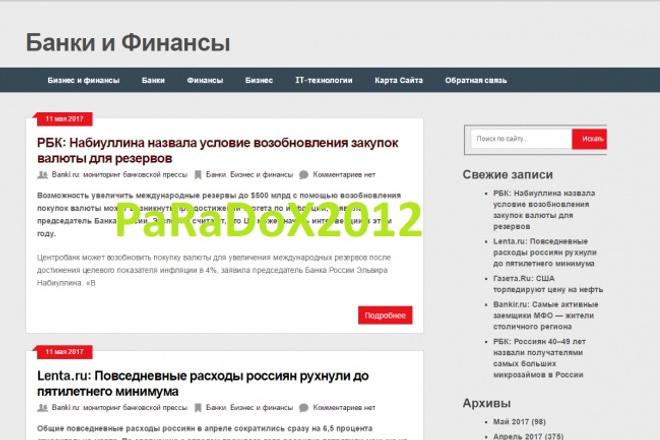 Финансовый сайт + 5000 новостей, автонаполнение, адаптивный + бонус 1 - kwork.ru