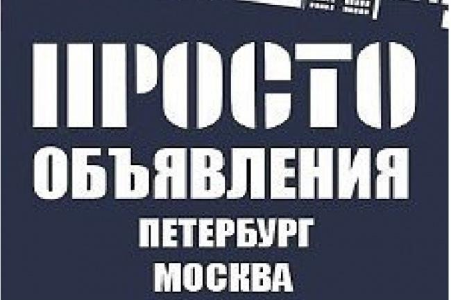 Размещу вашу рекламу в шапке группы 1 - kwork.ru