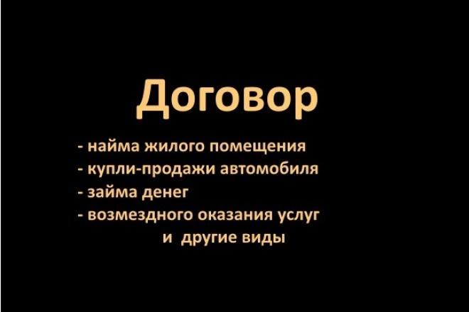 Составлю проект договора 1 - kwork.ru