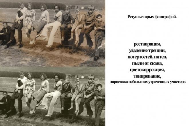 Ретушь старых фотографий 1 - kwork.ru