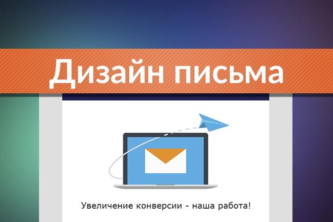 Создам дизайн e-mail рассылки 1 - kwork.ru