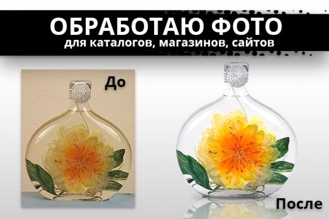 Обработаю до 40 фото для каталогов, магазинов, сайтов 1 - kwork.ru