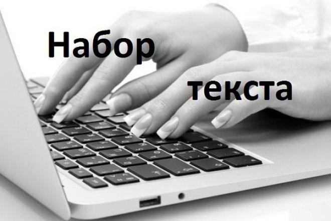 Отредактирую текст. Быстро и качественно 1 - kwork.ru