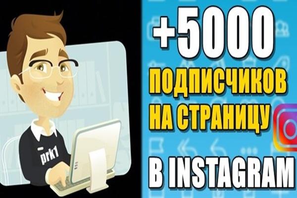 5000 подписчиков в ИнстаграмПродвижение в социальных сетях<br>Возможно 5000 подписчиков разбить на разные аккаунты - любые вариации от 1000 подписчиков. Все подписчики с аватаром, у некоторых могут быть фото или видео в профиле. Отписок/списаний в среднем 10-30%.<br>