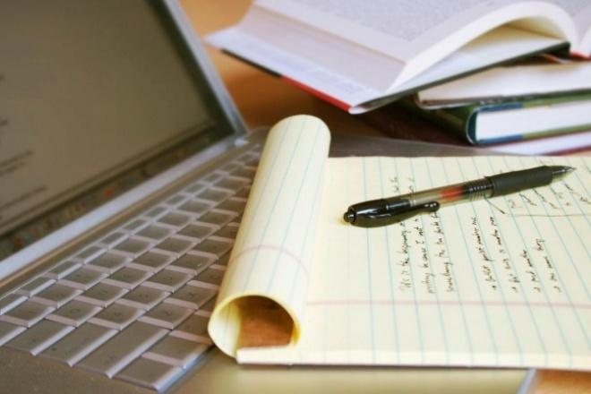 Напишу уникальную статьюСтатьи<br>Напишу уникальную статью на любую тему, качественно, с умом, с душой, так, что на нее обратят внимание. Никакого плагиата, в самый короткий срок.<br>