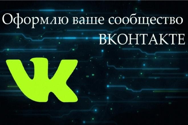 Оформлю ваше сообщество или группу вконтакте 1 - kwork.ru
