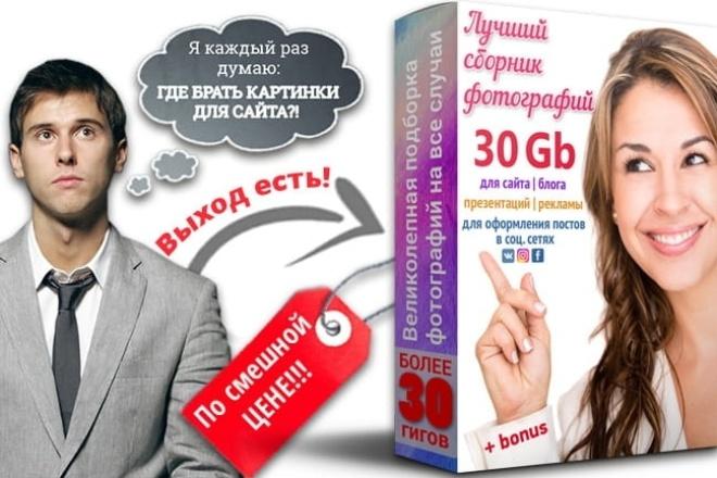 Коллекция изображений на все темы, объемом 30 Гб + крутые бонусы 1 - kwork.ru