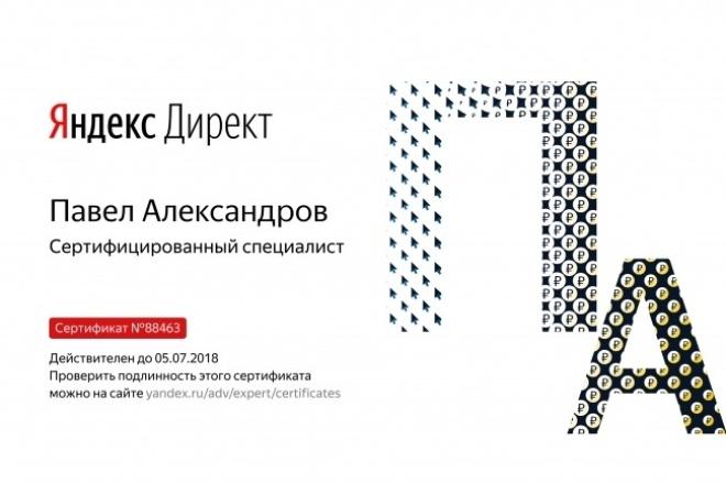 Сделаю рекламную кампанию Яндекс.Директ под ключКонтекстная реклама<br>Сертифицированный специалист Яндекс. Директ №88463 За 500 рублей будет настроена рекламная компания на поиске, за те же деньги - кампания в РСЯ (увеличивает охват примерно в 2 раза). Что будет сделано: - Изучение Вашего сайта, предложения и т. д. - Сбор до 100 высокочастотных запросов по Вашей тематике. - Создание объявлений (1 ключевое слово = 1 объявление), вхождение ключевого запроса в заголовок для повышения релевантности. - Настройка быстрых ссылок, визитки для повышения кликабельности объявления. - Сбор и добавление минус-слов для Вашей тематики. - Настройка UTM-меток для возможности последующей аналитики. - Настройка гео- и временного таргетинга. - Настройка стратегии ставок. - Запуск кампании и прохождение модерации. Не возьмусь за сомнительные тематики, запрещенные законодательством или рекламной политикой Яндекса : http://yandex.ru/legal/adv_rules Для рекламы некоторых тематик, необходимо будет предоставить подтверждающие документы для прохождения модерации: http://yandex.ru/legal/adv_rules<br>