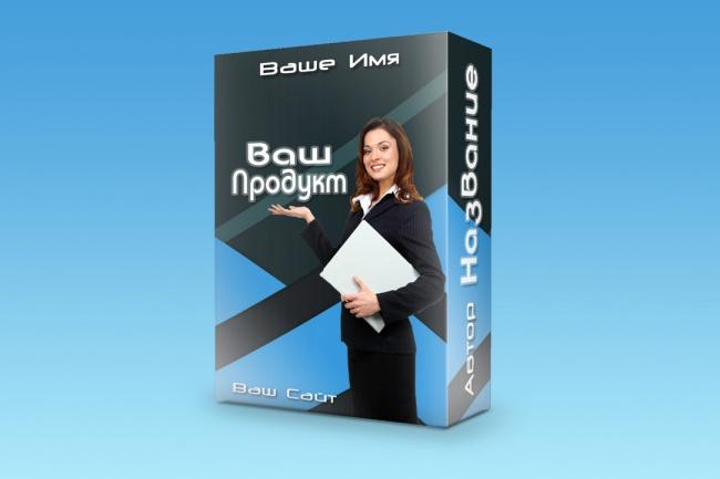 Создам упаковку для вашего инфопродуктаГрафический дизайн<br>Приветствую! Разработаю дизайн различных коробок, книг, дисков и других материалов под ваш инфопродукт.<br>