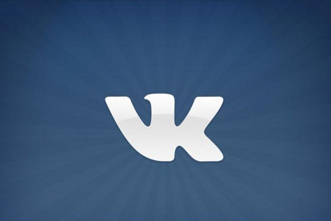 Настрою рекламу в vk.comПродвижение в социальных сетях<br>Формирование сегментов в соответствии с Вашей целевой аудитории Настройка и запуск компании Составление объявлений<br>