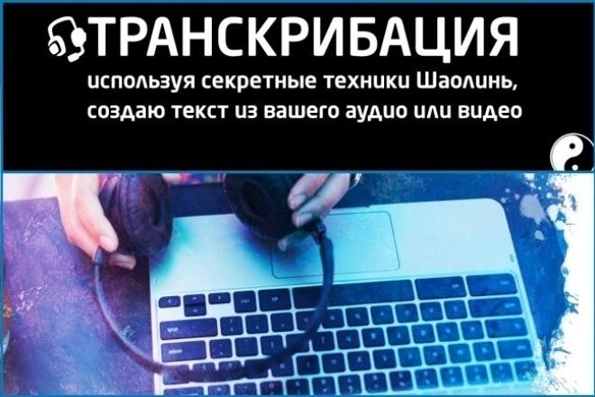 Транскрибация, перевод из аудио в текст, перевод из видео в текстНабор текста<br>Здравствуйте, рад что заинтересовались моей услугой! Предложить Вам я могу следующее: - перевод из (аудио) видео в текст; - набор текста из картинки, фотографии или PDF-документа; - грамотное и быстрое перепечатывание текстов. Делая дословную расшифровку лекций, семинаров, видео-тренингов и других, я в первую очередь настроен на долгосрочное сотрудничество, поэтому Вы увидите качественный и ответственный подход к выполнению Вашего задания. Также спешу Вас уведомить, что работа ведется с записями среднего и хорошего качества на русском языке. Если у Вас исходный материал плохого качества или Вам требуется срочно сделать транскрибацию, ознакомьтесь с дополнительными опциями кворка.<br>