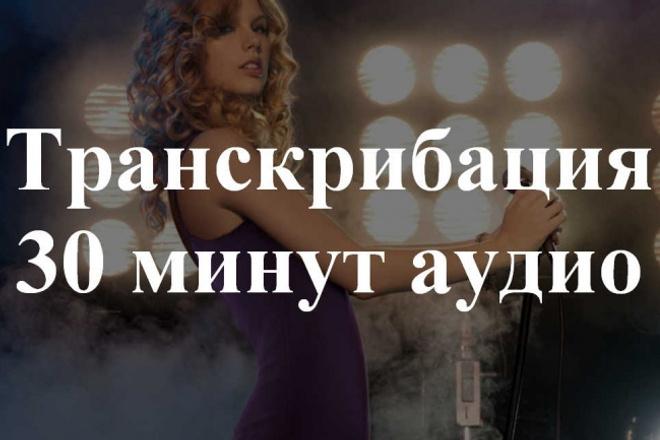 Транскрибирую 30 минут аудио/видео 1 - kwork.ru