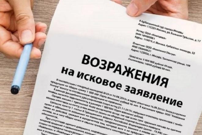 Возражение на исковое заявление 1 - kwork.ru
