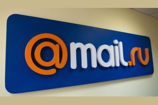 Почта на mailПерсональный помощник<br>Здравствуйте, создам 100 аккаунтов почты на mail. ru. В отчете получите файл txt со 100 аккаунтами почты.<br>