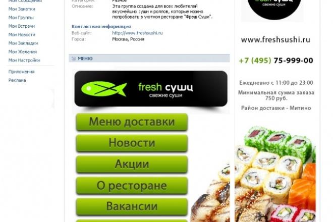 оформлю группу в вк 3 - kwork.ru