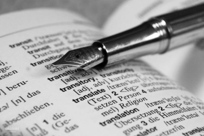 Переведу тексты с английского на русский и наоборотПереводы<br>Готов перевести Ваш текст с английского на русский в короткие сроки, если нужно с дополнениями и прикреплением файлов! ! !<br>