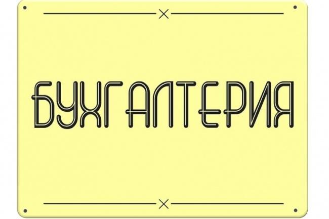 Ведение бухгалтерского учета 1 - kwork.ru