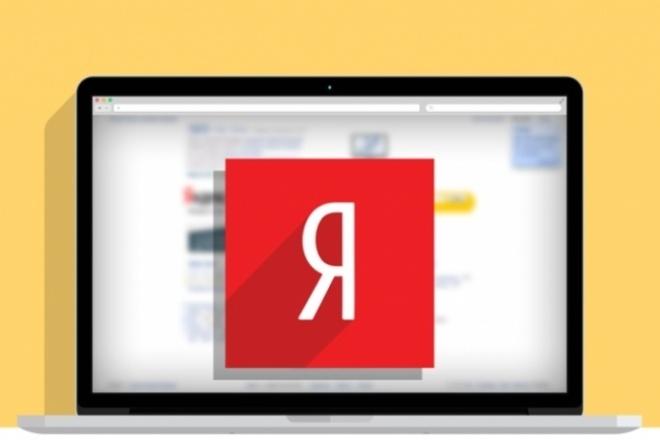 Настрою Яндекс. Директ, Поиск + РСЯКонтекстная реклама<br>Профессиональная и, самое главное, эффективная настройка контекстной рекламы в Яндекс. Директ, включая поисковую рекламную кампанию и кампанию в РСЯ. Объем работ одного кворка: Изучение вашего бизнеса Сбор семантического ядра (Wordstat + Key Kollector) Сбор единых минус-фраз (вручную для каждой тематики) Кросс-минусовка ключевых слов Написание объявлений (1 ключ - 1 объявление) UTM-метки Быстрые ссылки, виртуальная визитка, отображаемая ссылка Настройки кампании Как бонус предоставляю подробную инструкцию по дальнейшему ведению рекламной кампании.<br>