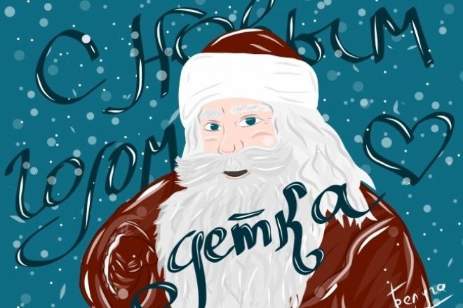 Новогодняя открытка с вашим текстом 1 - kwork.ru