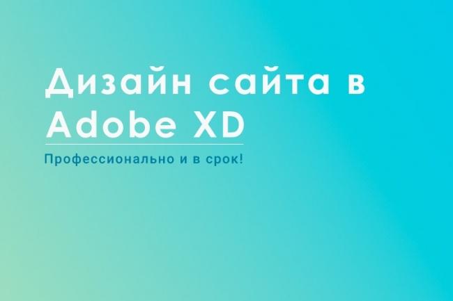 Профессиональный дизайн сайта в Adobe XDВеб-дизайн<br>В услугу входит: Дизайн одной страницы сайта (до 4 блоков). Подбор цветовой схемы, если нету. До 3 правок, по вашим пожеланиям. Дополнительные опции: Простой векторный логотип - 500р. Дополнительные страницы - 500р. / шт. Уникальные иконки - 400р. / шт . Верстка одной страницы сайта - 2000р. Адаптивный дизайн - 1000р.<br>