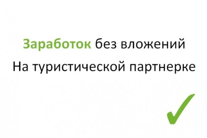 Научу зарабатывать с нуля в сети 1 - kwork.ru