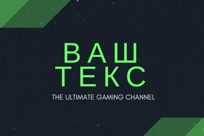 Шапка для канала 1 - kwork.ru