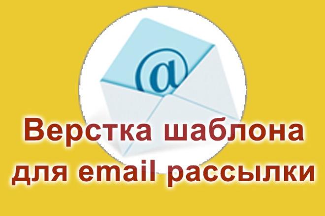 Сверстаю письмо для email рассылкиВерстка и фронтэнд<br>html верстка под базовые почтовые клиенты (Яндекс, Gmail, Mail.ru. Rambler), фиксированная ширина 600px. Внимание! Перед заказом свяжитесь со мной через личные сообщения.<br>