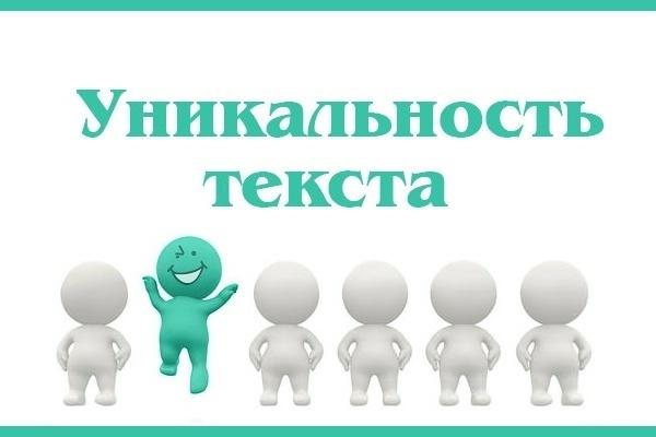 Повышу уникальность текста 1 - kwork.ru