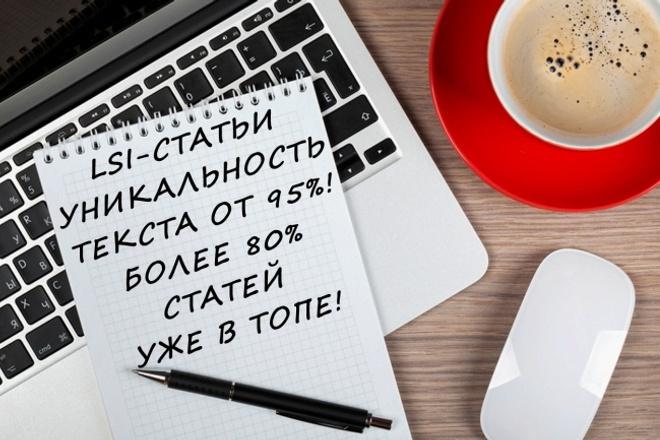 LSI-копирайтинг. Уникальные топовые статьи о Кулинарии и Здоровье 1 - kwork.ru