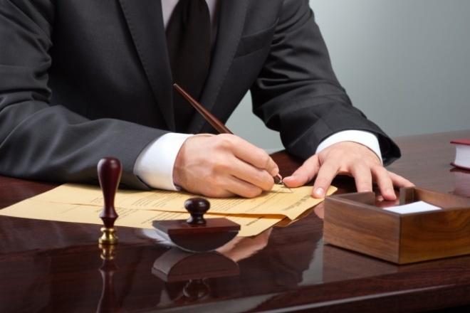 Окажу юридическую консультацию / составлю договорЮридические консультации<br>Качественное оказание юридической помощи , базирующееся на практическом опыте работы в юридической клинике и выступлении в качестве представителя в суде . Составление или проверка составленных договоров, уставов, исков.<br>