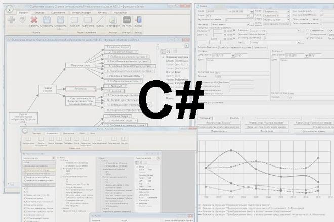 Программы на C#Программы для ПК<br>Разработаю приложение C#: WPF WinForm Создам программу по вашему техническому заданию (ТЗ), описанию вашего видения, модели бизнес-процессов, примеру программы<br>