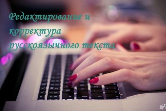Редактирование и корректура 16 - kwork.ru