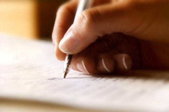 Напишу сочинение по русскому языкуРепетиторы<br>Напишу 2 сочинения по русскому языку или литературе на любую тему. Объем одного сочинения не менее 1000 символов (без пробелов). Уникальность гарантирую. Без ошибок.<br>