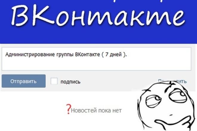 Администратор группы ВконтактеАдминистраторы и модераторы<br>Что входит в стоимость 500 руб: 1. Публикация информации по тематике группы. 3-4 поста в день. 2. Общение с подписчиками. 3. Удаление спама. Работаю ответственно. Большую часть времени провожу в онлайне.<br>