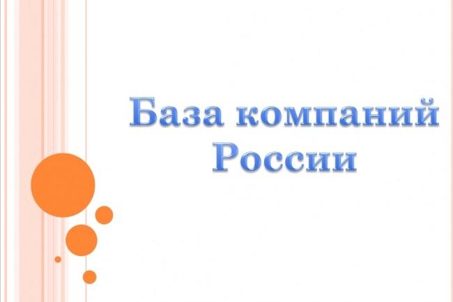 База компаний города или отдельного региона России 1 - kwork.ru