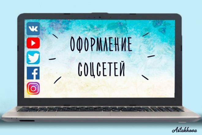 Создание обложек групп за 24 часа. Аватар в подарок 1 - kwork.ru