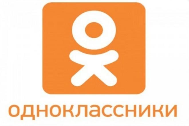 Приведу 100 живых людей в группу в одноклассниках 1 - kwork.ru