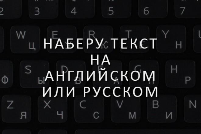 Быстро и без истерик наберу текст на английском или русском 1 - kwork.ru