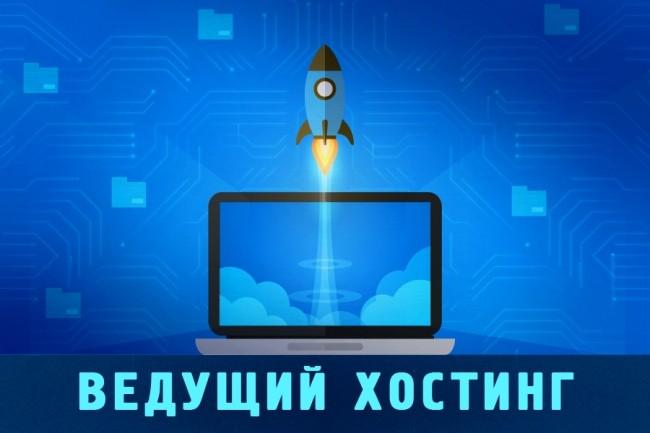 ТОПовый хостинг на 3 месяца 1 - kwork.ru