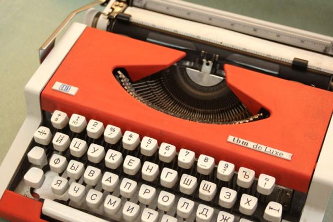 Напишу интересные статьи для вашего сайтаСтатьи<br>Напишу статью: - На любую тематику - Уникальность гаронтирована - Пишу интерестно и без ошибок Каждая тема перед написанием прорабатывается и изучается.<br>