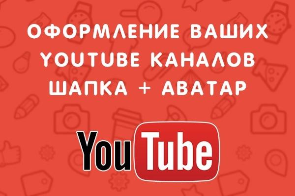 Оформлю дизайн вашего YouTube канала 1 - kwork.ru