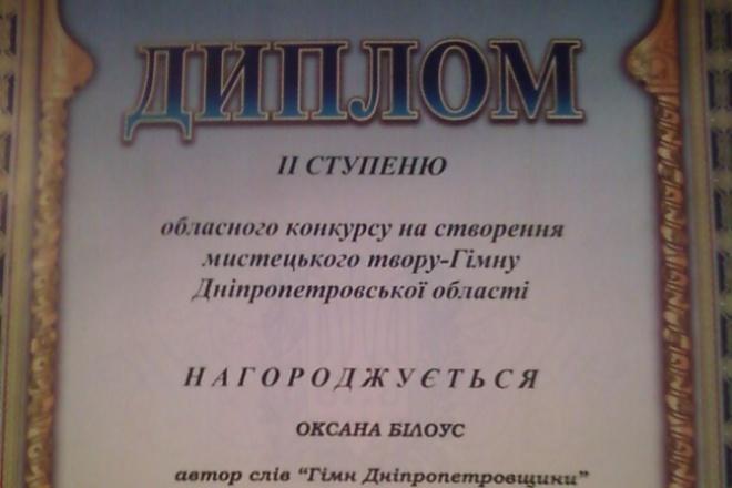 стихи на заказ, песни на заказ, тексты на заказ 1 - kwork.ru